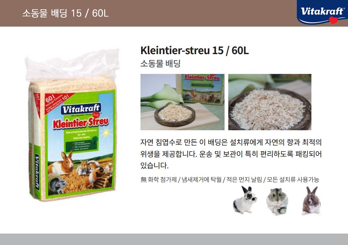 (비타크래프트)소동물베딩 15L (천연 침엽수)-.jpg