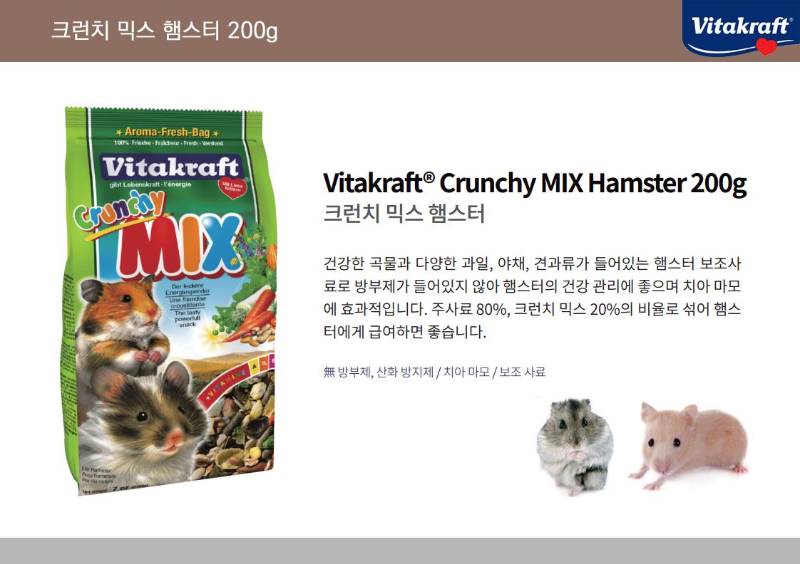 (비타크래프트)크런치 믹스 햄스터 200g (야채 과일 견과류 혼합).jpg