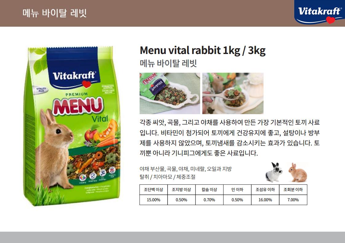 (비타크래프트) 메뉴 바이탈 레빗 1kg (토끼 기니피그 영양사료).jpg