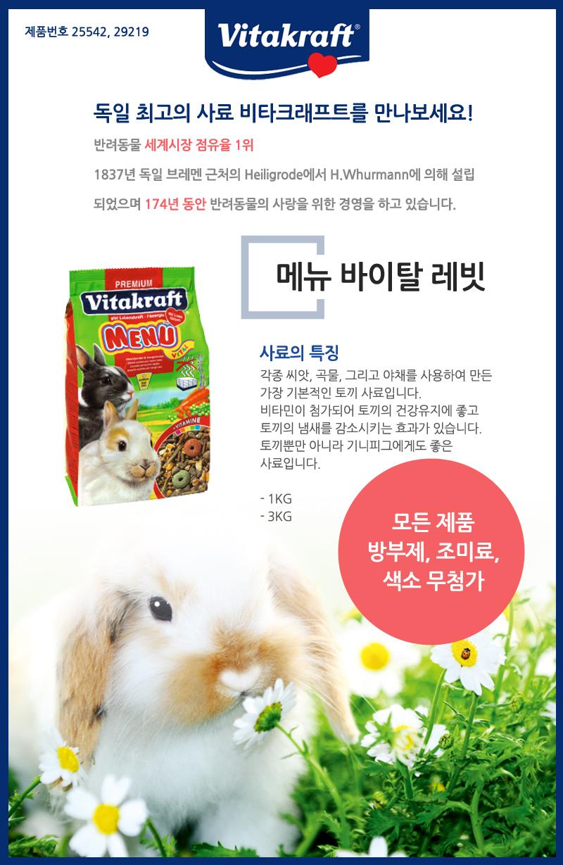 (비타크래프트) 메뉴 바이탈 레빗 1kg (토끼 기니피그 영양사료)--.jpg