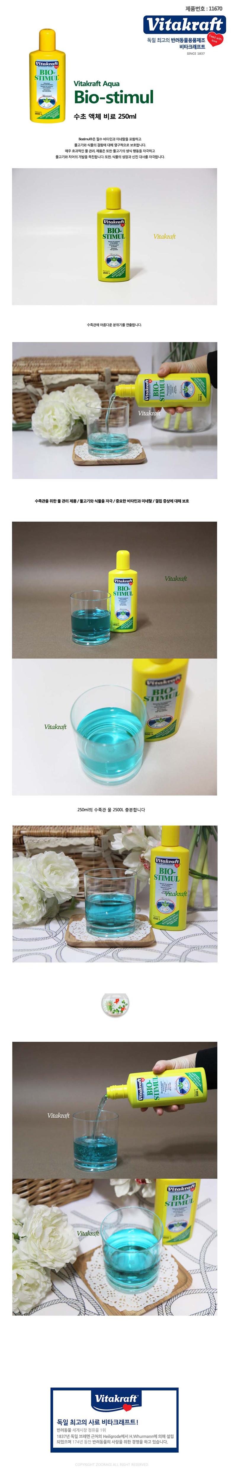 (비타크래프트)수조 액체 비료 250ml (수족관 물 관리 제품) -.jpg