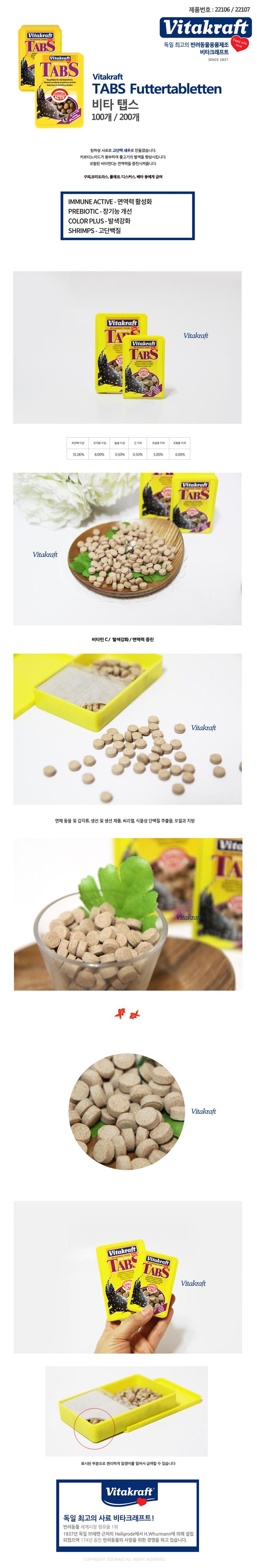 (비타크래프트)비타 탭스 100개 (발색 면역력-고단백 영양제).jpg
