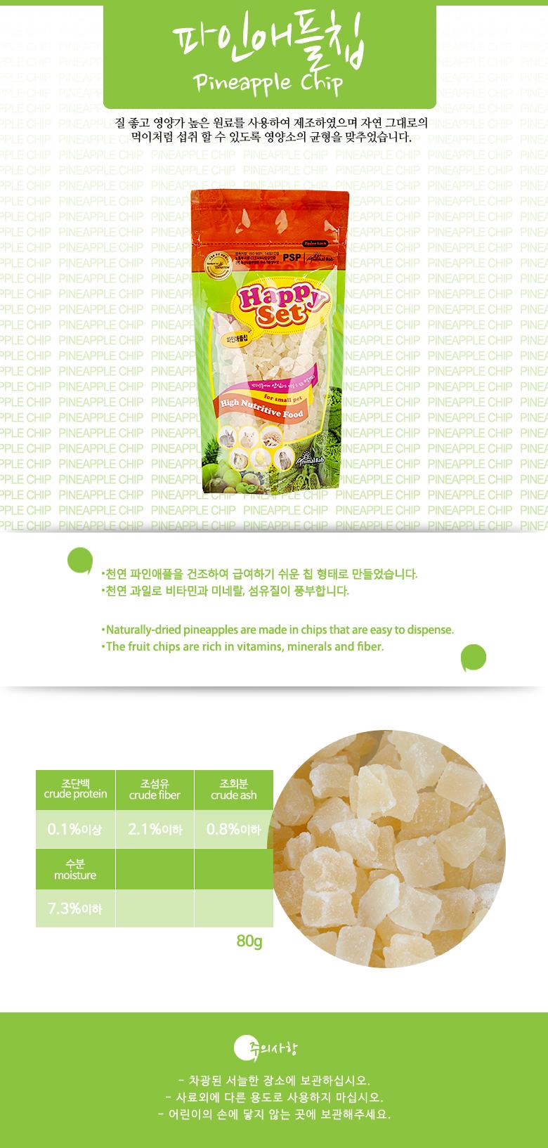 PSP 내추럴 파인애플칩 80g (천연 건조과일 비타민 미네랄) -.jpg