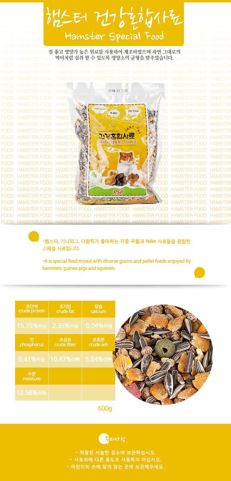PSP 스페셜 햄스터 기니피그 다람쥐 영양펠렛 600g (곡물첨가 건강혼합사료).jpg