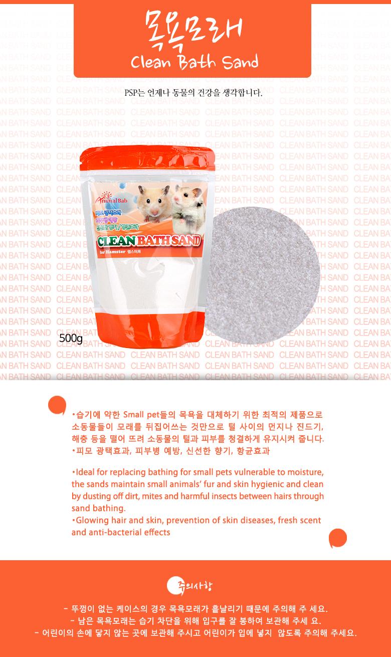PSP 목욕모래 500g (항균 피부병예방 털광택 목욕대체 신선한 향기).jpg