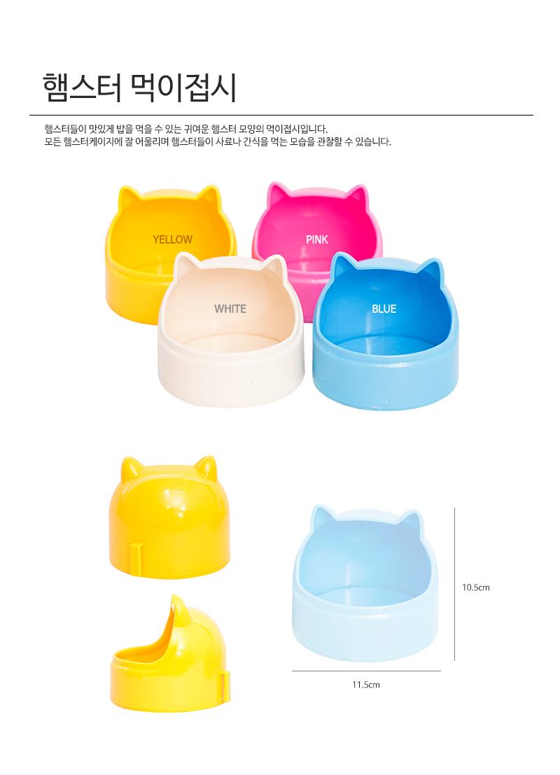 컬러 큐티 소동물 먹이접시 -.jpg
