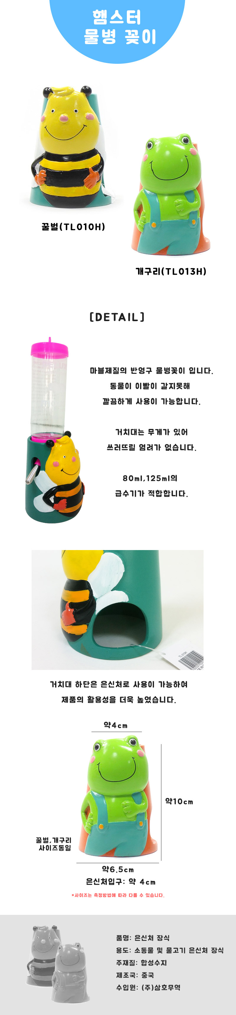 꿀벌 햄스터 물병 꽂이 (마블 거치대 은신처 겸용)-.jpg